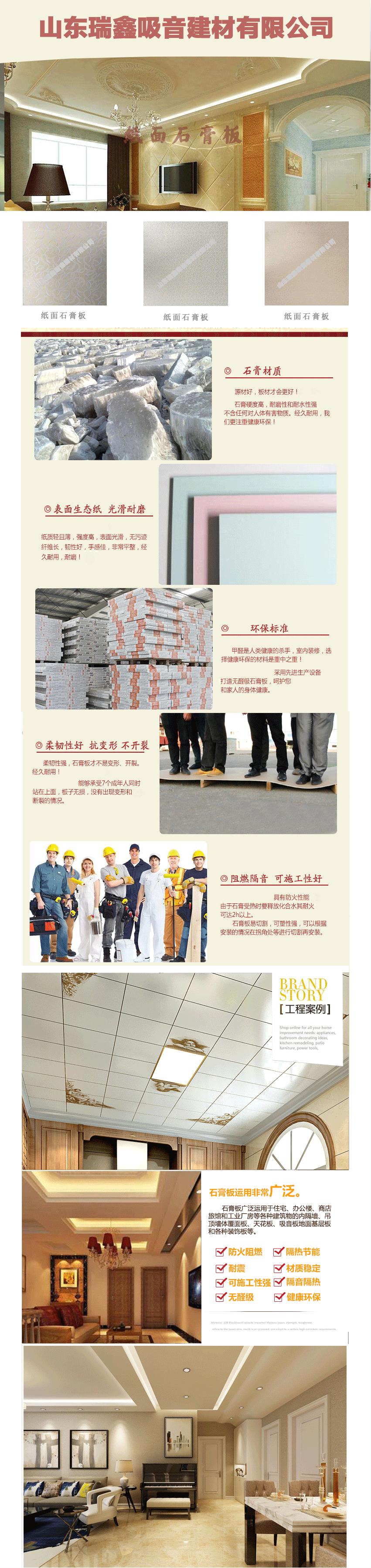 纸面石膏板 - 山东欧华装饰材料有限公司.png